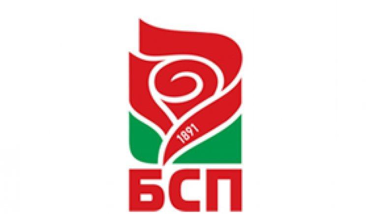 Проведе се отчетно-изборна конференция на БСП в гр. Златоград